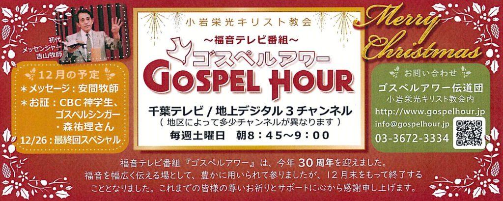 2020年12月で終了する福音テレビ番組「ゴスペルアワー」の放送最終月の支援のお願い