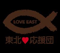東北応援団 LOVE EAST クリスチャンアーティストサポート