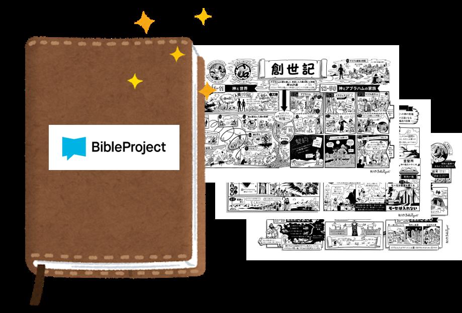 「聖書プロジェクトBOOK」をみんなに届けたい! ~聖書を楽しく、深く読む時代へ~